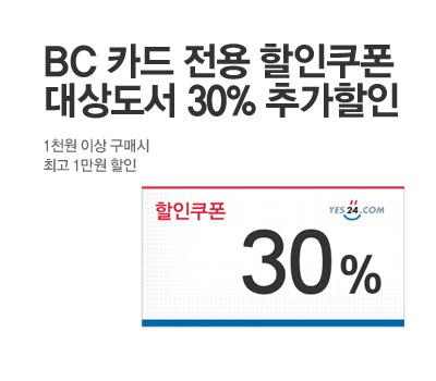 BC 카드 30%쿠폰